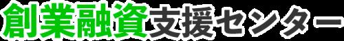 柏市の創業融資に強い行政書士【相談無料】