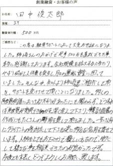 埼玉県草加市 IT関連業 融資金額500万円