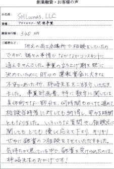 文京区 アロマセラピー関連 融資金額340万円