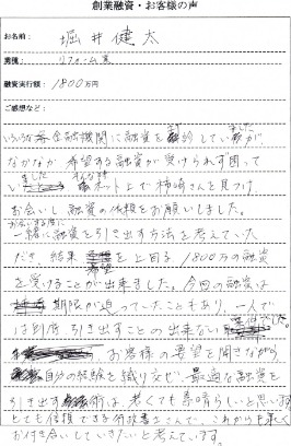 千葉県柏市 リフォーム会社 融資金額1800万円